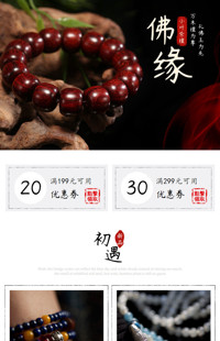 [B1249] 古典中国风-珠宝饰品、文玩、手链等-手机模板