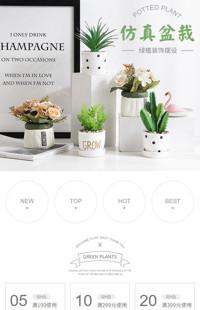 [B1250] 简约小而美-鲜花园艺、园艺工具等-手机模板