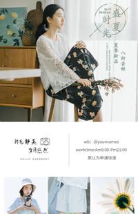 [B1251] 简约绿色文艺风-女装行业-手机端首页模板