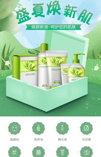 [B1252] 绿色清新风格-化妆美容、香水等行业-手机模板
