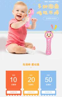 [B1255] 彩色系可爱风格-童装、母婴用品、儿童玩具等-手机模板