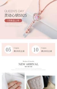 [B1256] 简约时尚粉色风格-珠宝饰品、小饰品等行业-手机模板