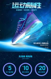 [B1257] 蓝色酷炫风格-运动户外、运动鞋等行业-手机模板