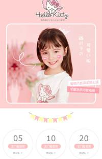 [B1259] 粉色可爱卡通风格-童装、母婴等行业-手机模板