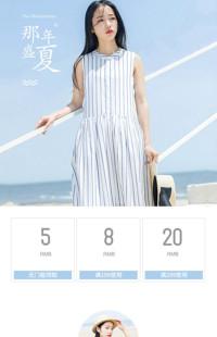 [B1263] 简约蓝色文艺风格-女装行业-手机无线端首页模板