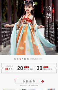 [B1689] 汉服古装童装女装传统通用无线端首页模板