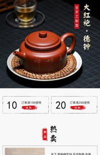 [B1692] 简约红色点缀古典风格-瓷器、餐具等-手淘模板