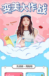[B1694] 蓝粉清新可爱风格-化妆美容、香水、香薰模板