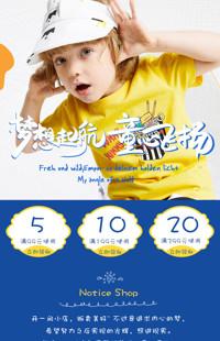 [B1695] 蓝黄色系搭配-可爱风格-童装行业-手淘模板
