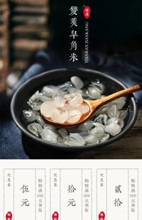 [B1698] 深蓝色传统古典风格-食品、干货、特产等无线端首页