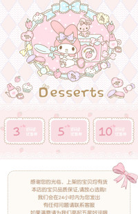 [B1699] 卡通可爱粉色风格-食品、糕点行业无线端首页