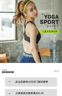 [B1700] 简约绿色点缀风格-运动户外、健身运动行业模板