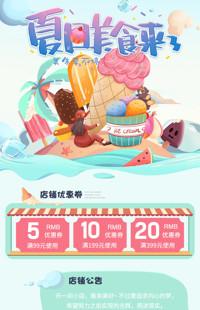 [B1702] 青粉色系可爱风格-食品、甜食、零食行业模板