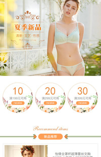 [B1703] 简约橙色风格-女性内衣行业-手淘首页模板