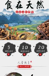 [B1775] 红色古典中国风格-食品、干货、特产等手淘模板