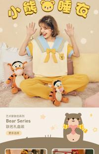 [B1776] 棕色简约可爱风格-睡衣、内衣等行业-手淘模板