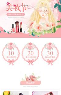[B1777] 粉色简约风格-化妆美容、香水、香薰、香皂等手淘模板