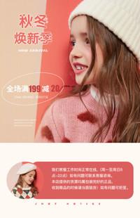 [B1778] 红色喜庆活泼风格-童装、母婴用品等手淘模板