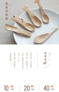 [B1779] 棕色简约文艺风格-家居用品、摆件等手淘模板