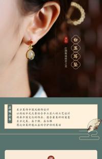 [B1780] 棕绿色古典中国风-珠宝饰品、银饰、手镯等手淘模板
