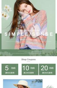 [B1781] 简约清新绿色风格-女装行业-手淘首页模板