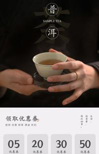 [B1783] 红灰色系,传统中式风格-茶叶、特产等手淘模板