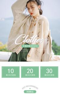 [B1785] 简约时尚绿色风格-女装行业手淘首页模板