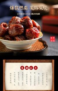 [B1786] 棕红色古典中国风-食品、美食、特产、零食等模板