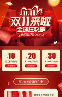 [B1787] 红色喜庆国风-11.11 双十一全行业通用专题模板