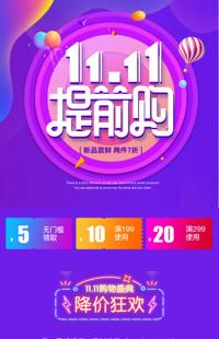 [B1789] 紫色科技风-11.11 双十一全行业通用节日专题模板
