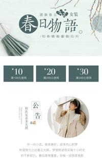 [B583] 春日物语-清新春日文艺女装行业-手机无线端模板