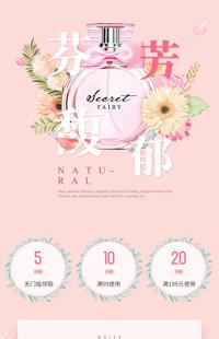 [B585] 芬芳浓郁-精油香水、化妆美容、香薰等-手机模板