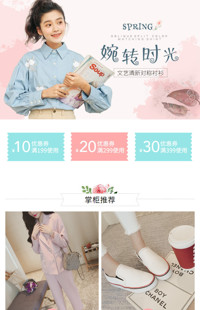 [B588] 婉转时光-粉色可爱风格-女装、女鞋、女包行业-手机模板