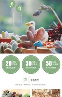 [B589] 绿色生机-多肉植物、鲜花园艺、盆栽等-手机模板