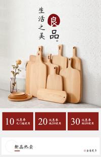 [B590] 生活之美-古典风格创意家具、家居、桌椅、餐具等-手机模板