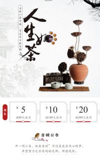 [B591] 人生如茶-食品、茶叶、茶具等行业-手机无线端模板