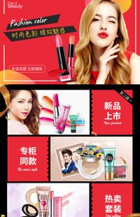 [B592] 时尚色彩 绽放魅惑-化妆美容、香水、香薰、香皂等-手机模板