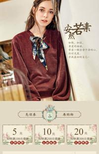 [B594] 安然若素-棕色古典风格-女装、女鞋包等行业-手机模板