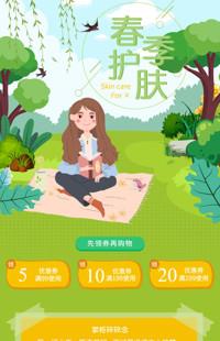 [B596] 春色绿色风格-护肤美容、香水等行业-手机模板