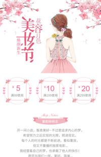 [B655] 花容月色-粉色化妆美容、香水、香皂等-手机模板