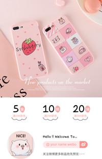 [B661] 粉色可爱风格-数码周边、手机壳、儿童玩具等-手机模板