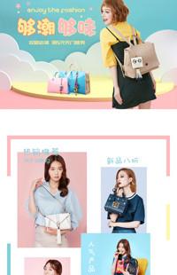 [B662] 够潮够味-时尚个性蓝粉色风格-女包、女鞋等行业-手机模板