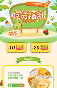 [B663] 吃货福利-黄绿色风格-健康美食、水果、干货等-手机模板