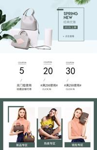 [B665] 经典优雅-绿色生机-女包、女鞋等行业-手机端首页模板