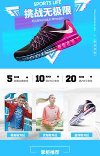 [B831] 蓝色运动风格-运动鞋、运动服、户外、休闲鞋等-手机模板