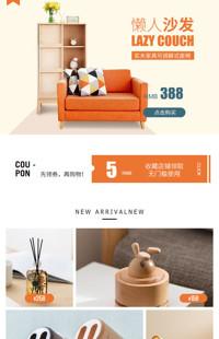 [B832] 橙色温暖色系-创意家居、小礼品、座椅等-手机模板