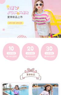 [B835] 粉色甜美可爱风格-童装、母婴、儿童玩具等-手机模板