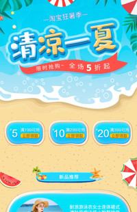 [B837] 清凉夏日,蓝色清爽夏日风-女装、泳装等-手机模板