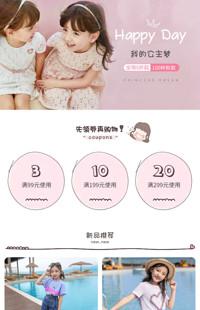 [B843] 粉色可爱手绘风格-童装、母婴用品等-手机模板