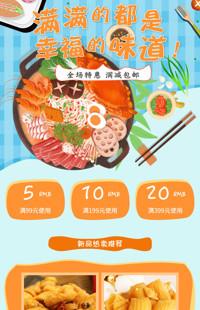 [B927] 橙蓝色可口美食-食品、干货、特产等-手机模板